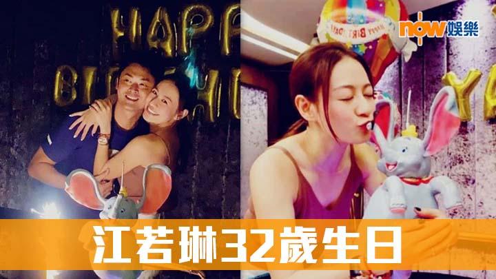 江若琳32歲生日 笑老公係「驚喜破壞力」能手