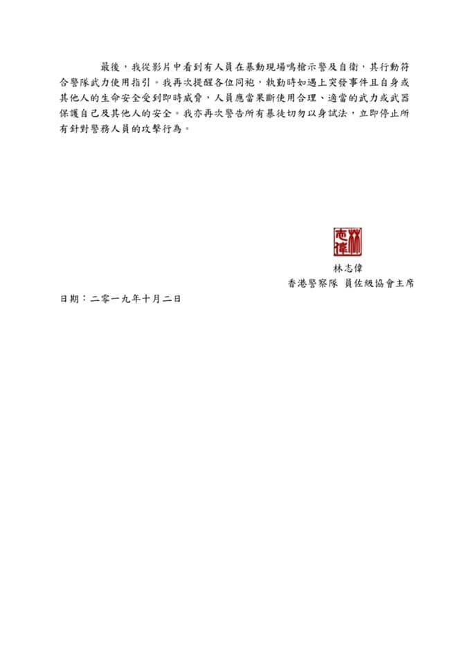 【政情網上行】警察員佐級協會主席林志偉京城發聲