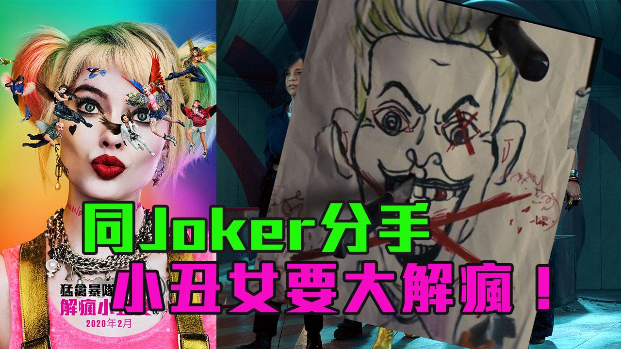 【電影預告】「小丑女」失戀變瘋 怒剪頭髮再出發