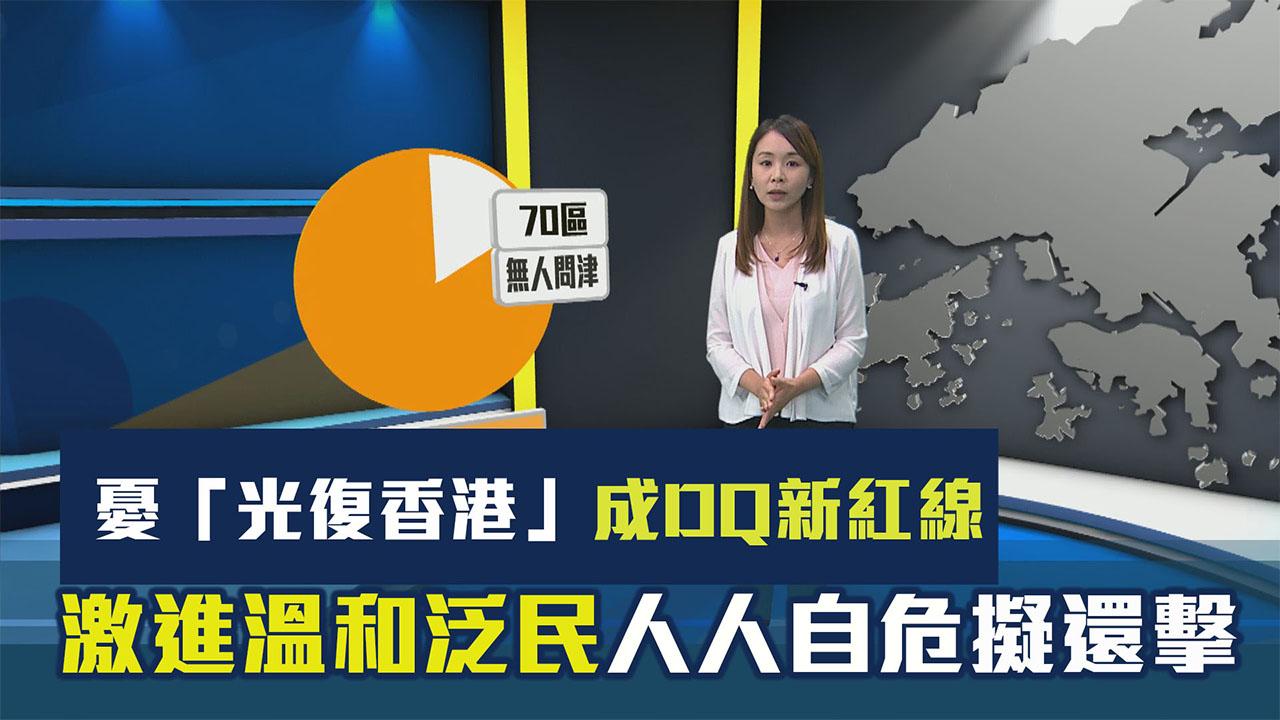 【政情號外】憂「光復香港」成DQ新紅線 激進溫和泛民人人自危