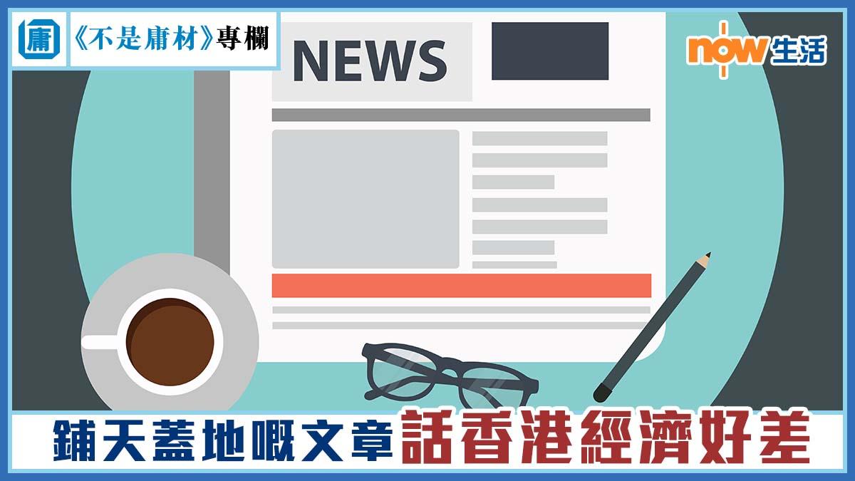 〈不是庸材〉鋪天蓋地嘅文章話香港經濟好差-庸材