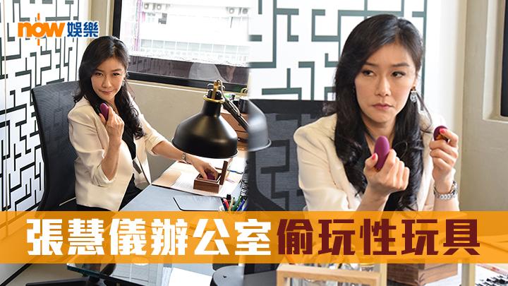 【片】張慧儀拍劇挑戰大膽尺度 辦公室偷玩性玩具