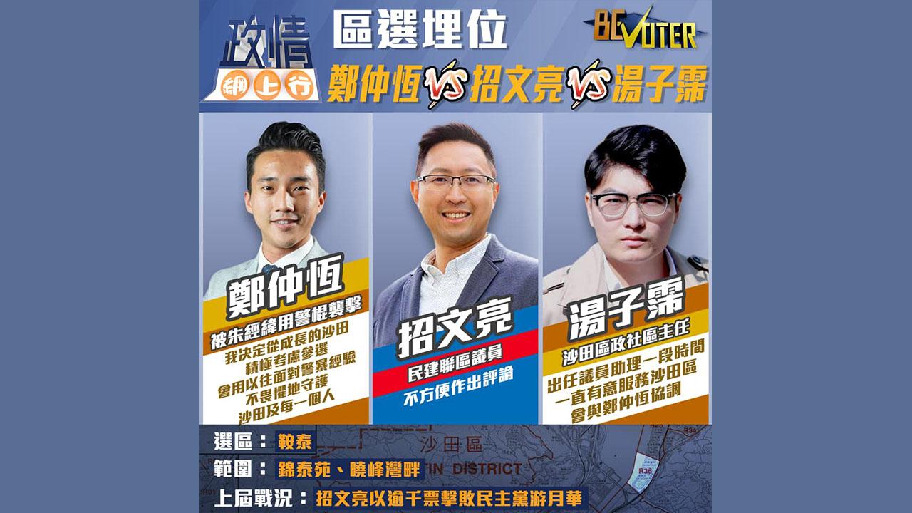 【政情網上行】區選埋位 鄭仲恆vs招文亮vs湯子霈
