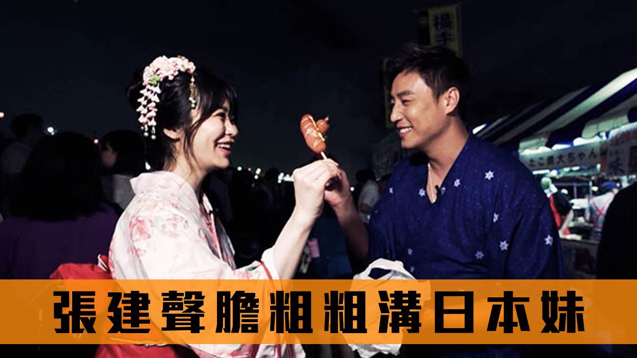 【片】張建聲膽粗粗溝日本妹 成功約到「一日女友」
