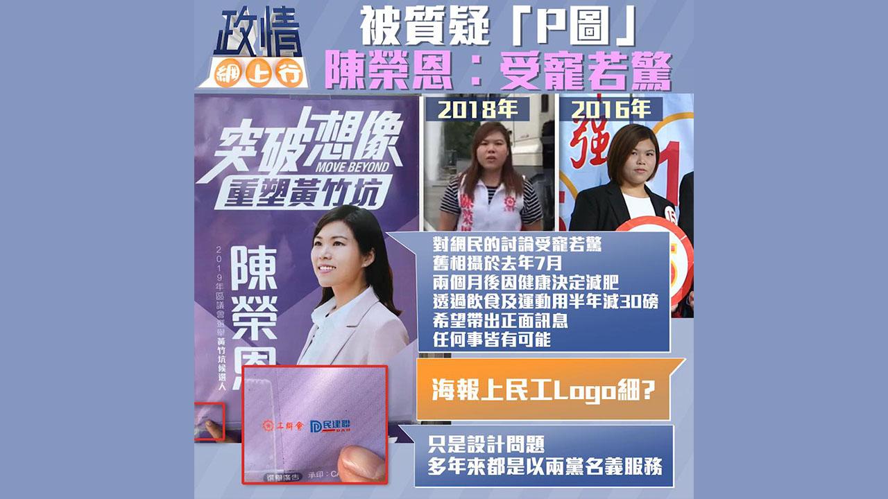 【政情網上行】被質疑P圖 陳榮恩:受寵若驚