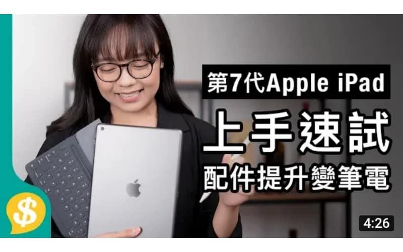 Apple 入門 iPad 第7代 配件提升變筆電 重點速試用後感 對比 iPad Air iPad mini