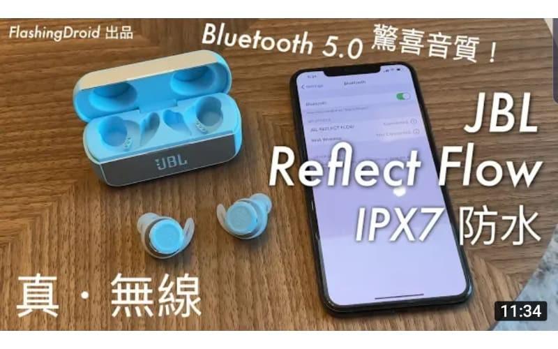 [真・無線] JBL Reflect Flow 無線藍牙耳機評測,IPX7 防水,升級 Bluetooth 5.0,音質超水準!