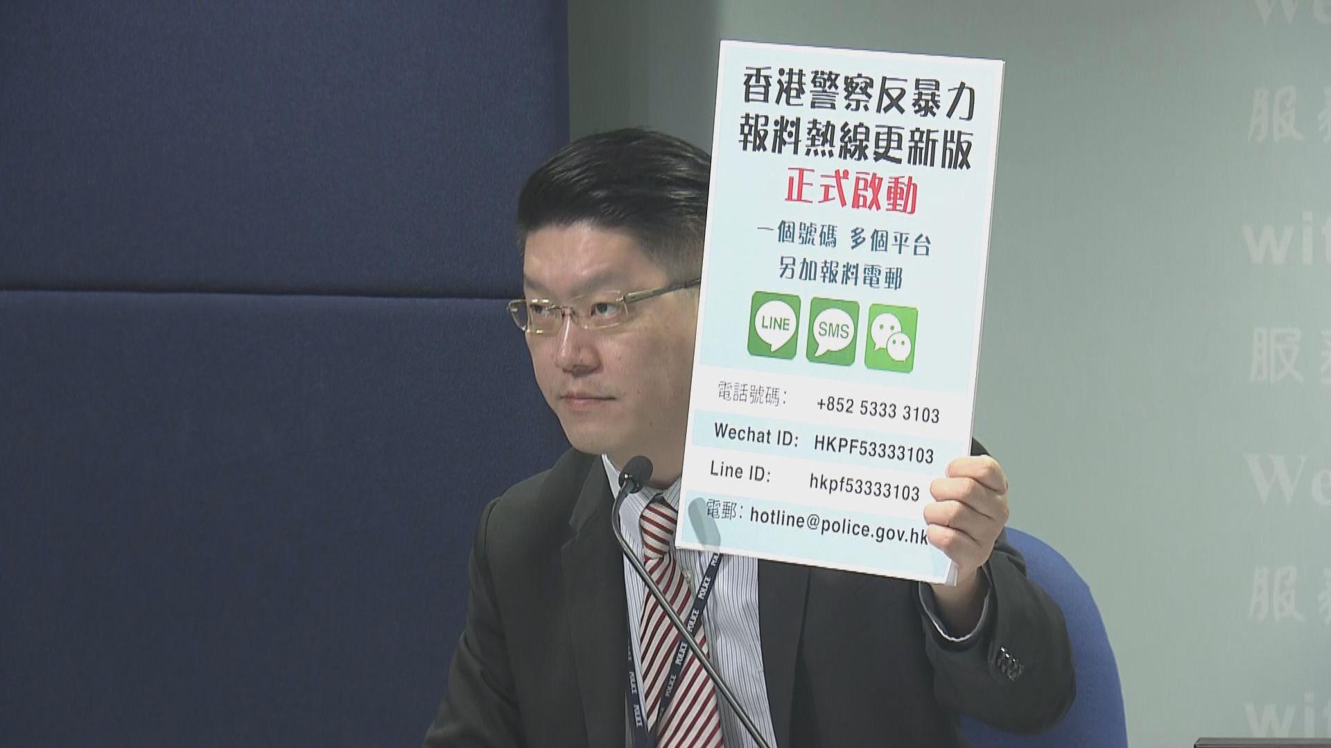 【捲土重來】警方重推反暴力報料熱線 Line及WeChat可用