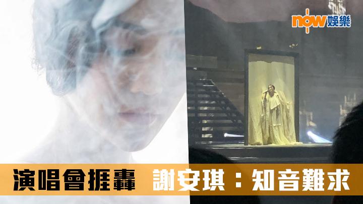 【精華片段】演唱會狂唱麥浚龍歌被轟 謝安琪:知音難求