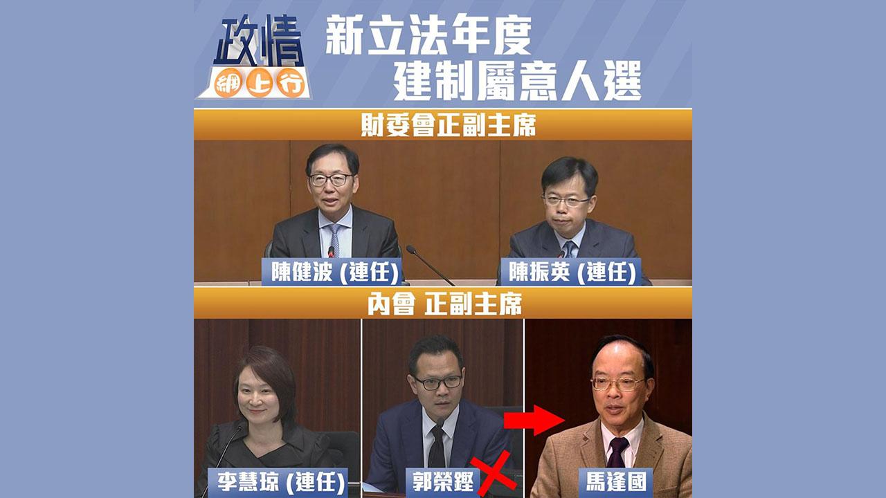 【政情網上行】新立法年度 建制屬意人選