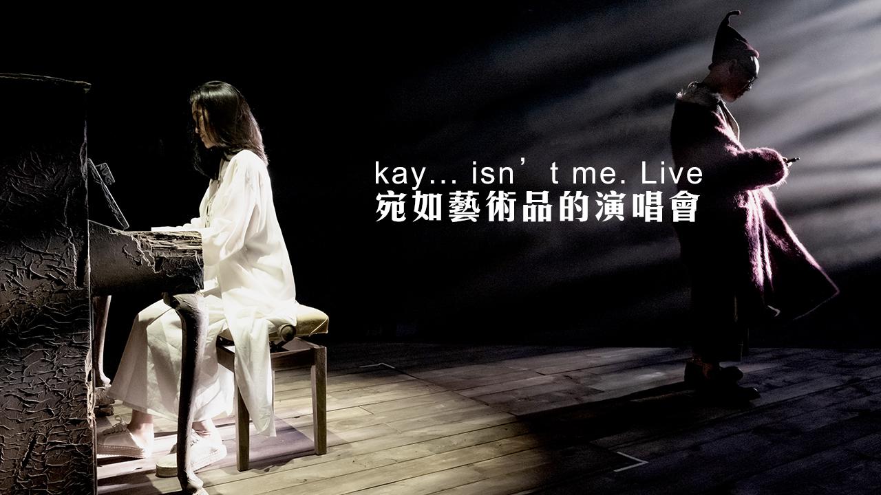 〈靚衫〉《kay... isn't me. Live 2019》舞台服裝宛如藝術品