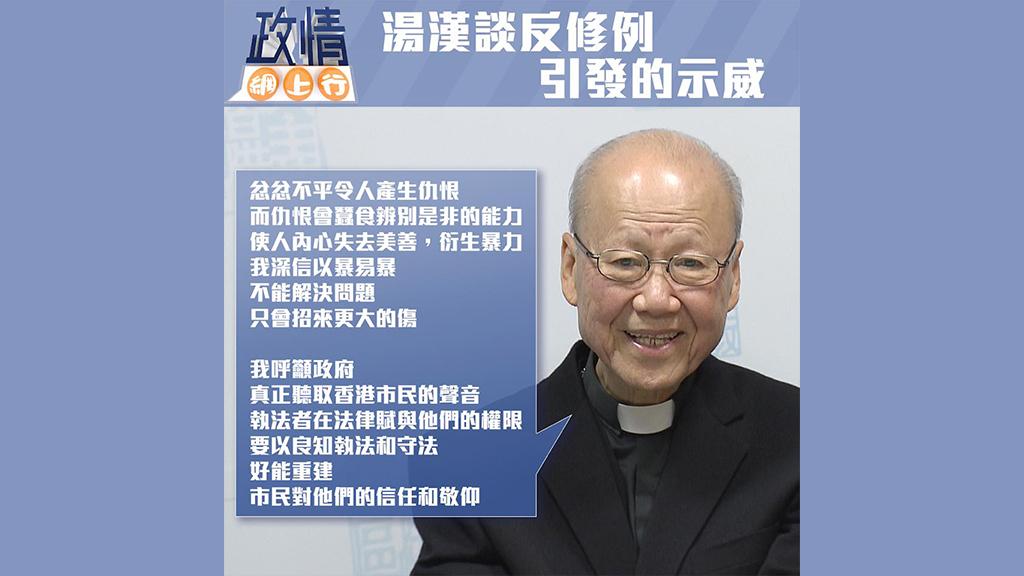 【政情網上行】湯漢談反修例引發的示威