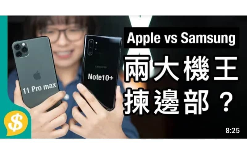 iPhone 11 Pro Max vs Galaxy Note10+ 兩大機王揀邊部?