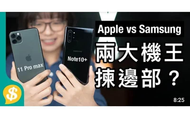 iPhone 11 Pro Max vs Galaxy Note10+ 兩大機王揀邊部?