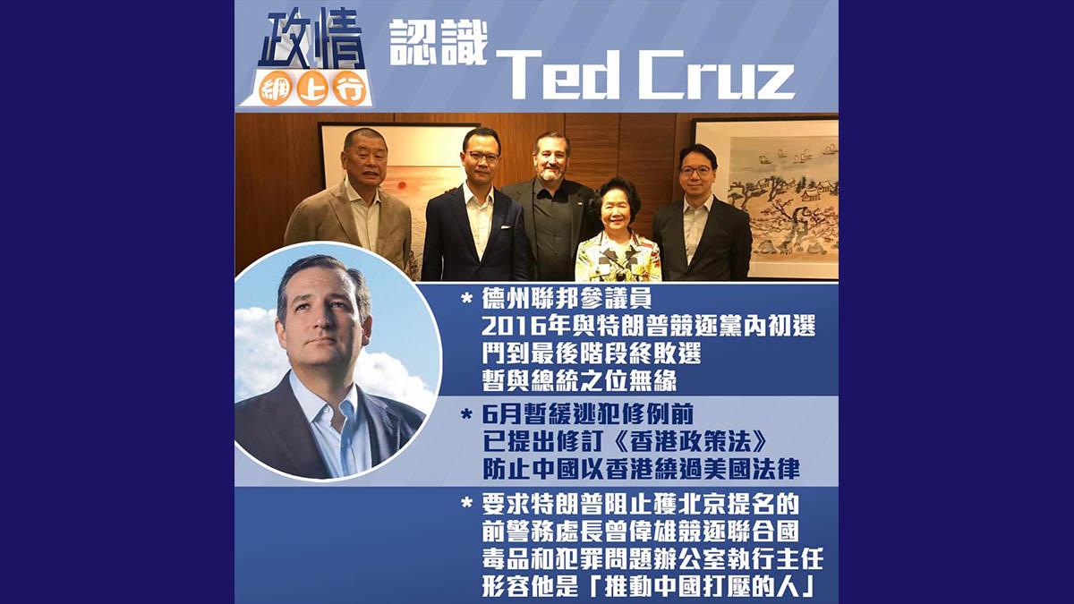 【政情網上行】認識Ted Cruz