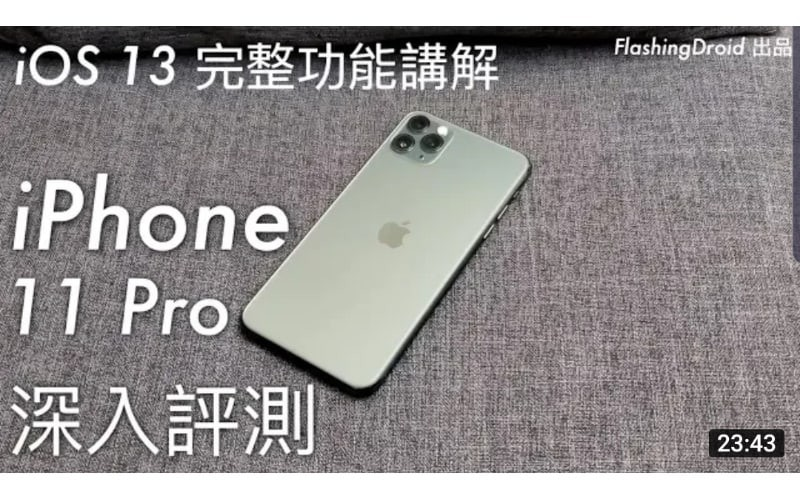 [年度機皇] Apple iPhone 11 Pro Max 深入評測,iOS 13 完整功能講解,13.5 小時超誇張續航力!