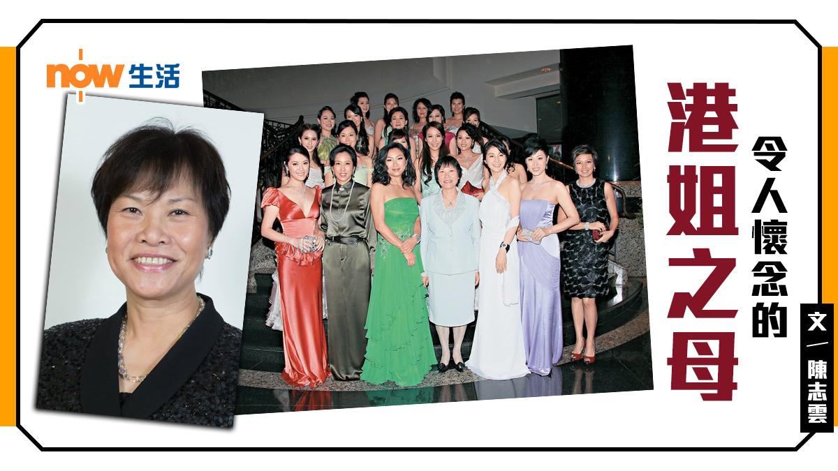 〈雲遊四海〉令人懷念的港姐之母-陳志雲