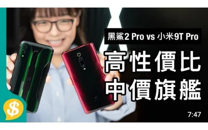唔駛$4,000 高性價比中價旗艦 黑鯊遊戲手機 2 Pro vs 小米 9T Pro