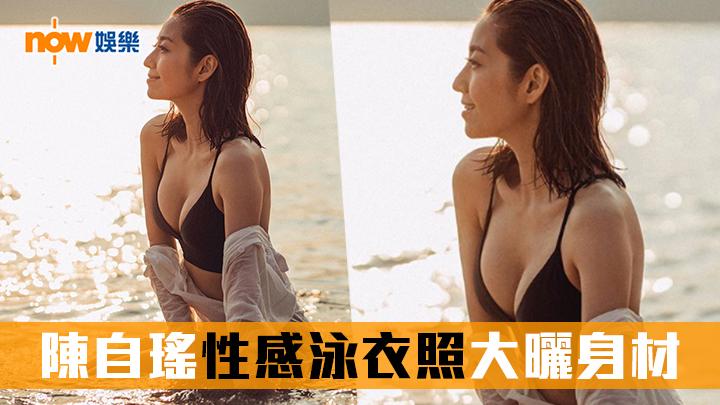 IG曬性感泳衣照 陳自瑤:做最真實的自己