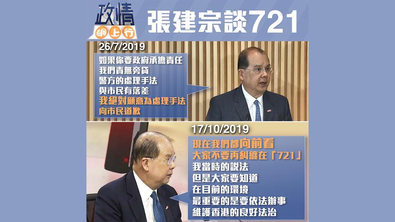 【政情網上行】張建宗談721