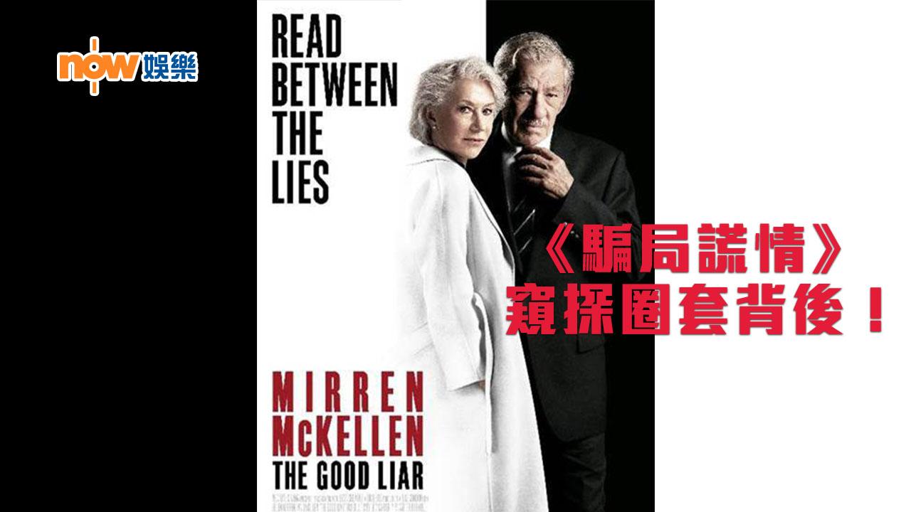 【電影預告】《騙局謊情》The Good Liar 人老心精誰怕誰