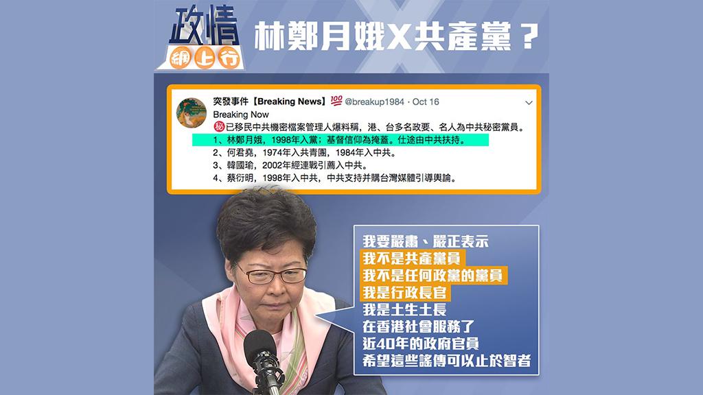 【政情網上行】林鄭月娥X共產黨