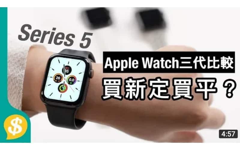 Apple Watch S3、S4、S5三代比較﹗ 新錶上手試用評價【