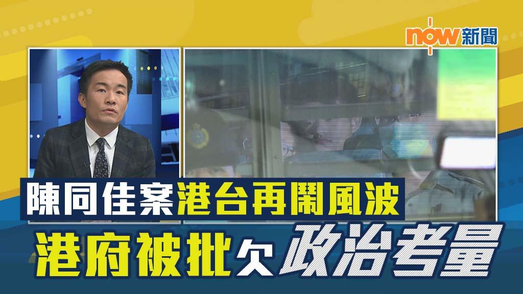 【政情】陳同佳案港台再鬧風波 港府被批欠政治考量