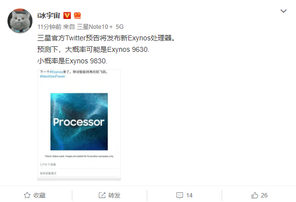 Samsung 預告新一代處理器,旗艦級 Exynos 9830 或將發布