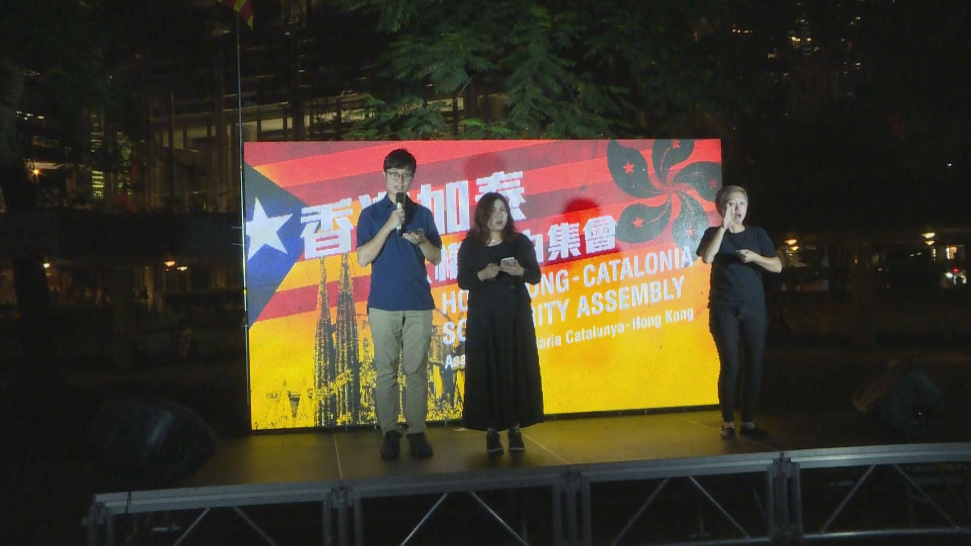 遮打花園舉行加泰人權自由集會