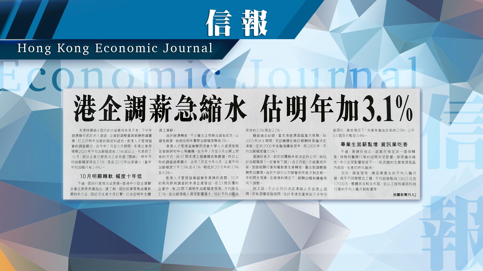 【報章A1速覽】選舉主任換人 黃之鋒批為DQ:港企調薪急縮水 估明年加3.1%