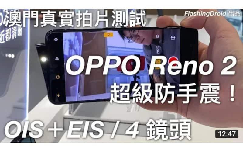 超級防震!OPPO Reno 2 澳門真實拍片開箱評測,OPPO 香港 Reno 2、 Reno 2Z 及 A9 2020 發佈會直擊