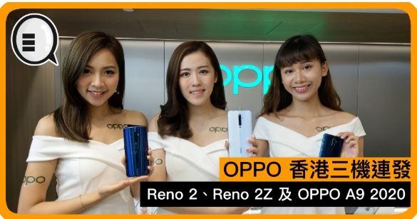 OPPO 香港三機連發:Reno 2、Reno 2Z 及 OPPO A9 2020