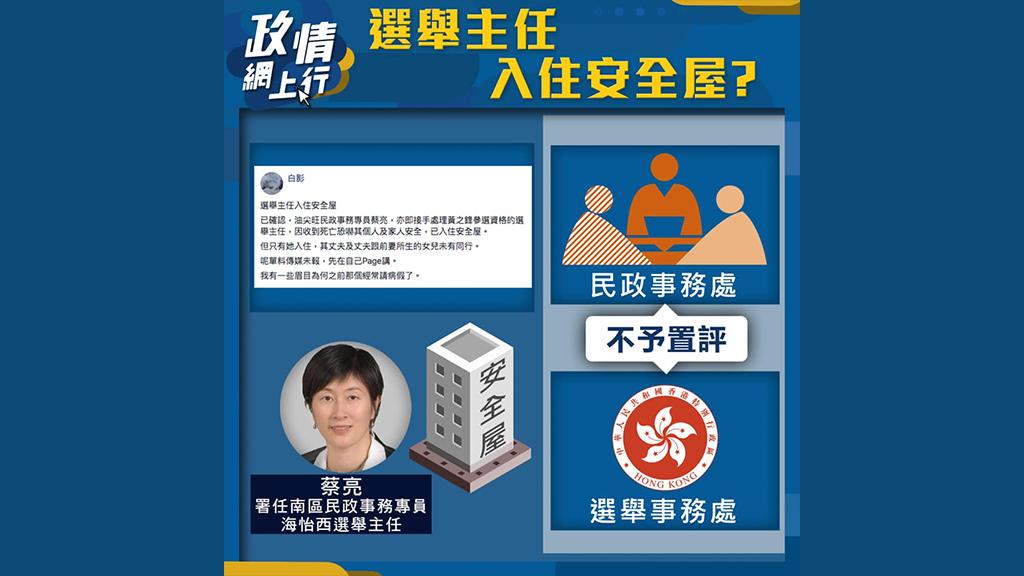 【政情網上行】選舉主任入住安全屋?
