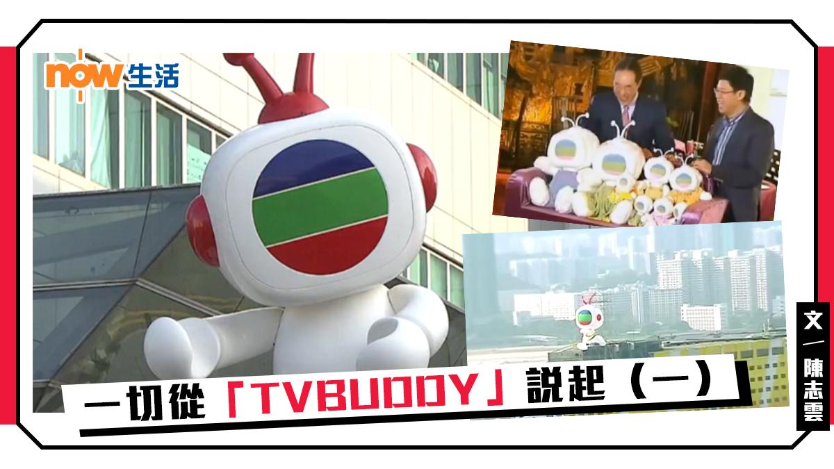 〈雲遊四海〉一切從「TVBUDDY」說起(一)-陳志雲