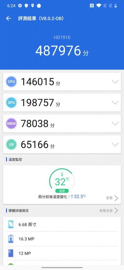 OnePlus 7T Pro 跑分