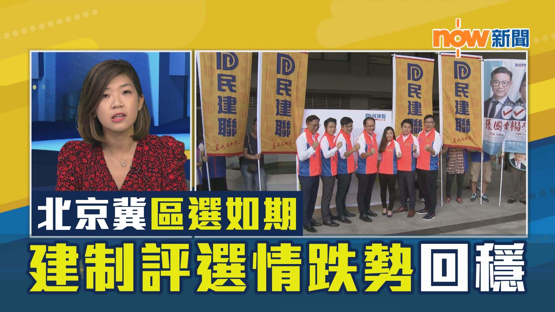 【政情】北京冀區選如期 建制評選情跌勢回穩
