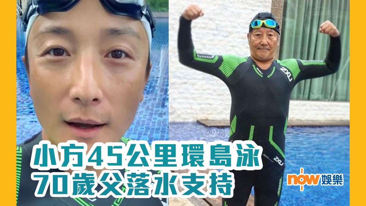 小方挑戰45公里環島泳  70歲父落水支持
