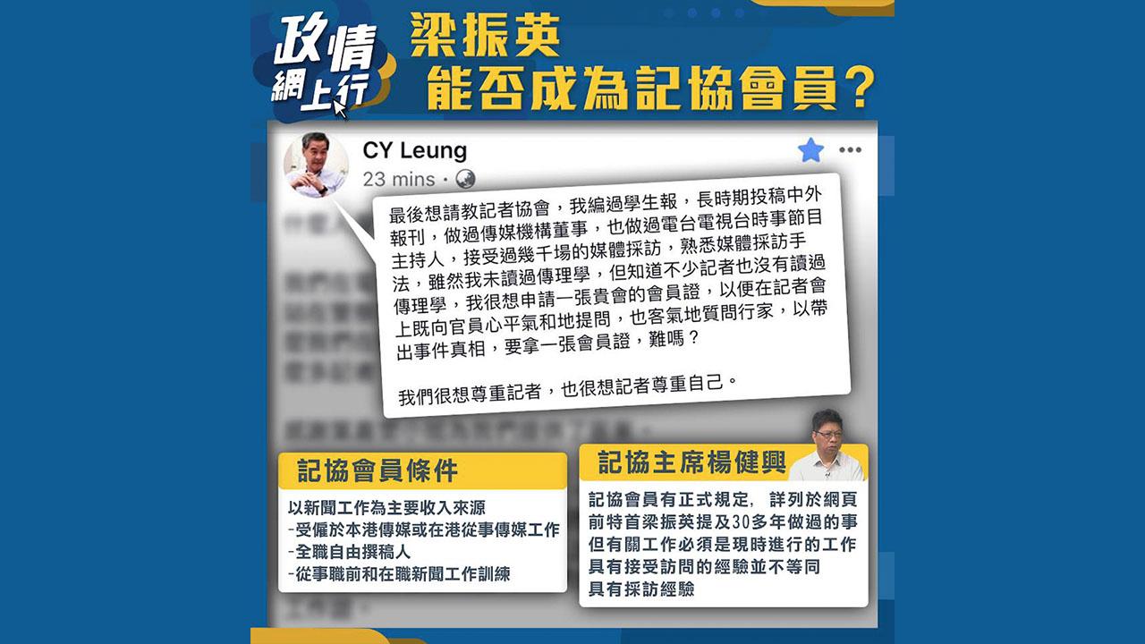 【政情網上行】梁振英能否成為記協會員?