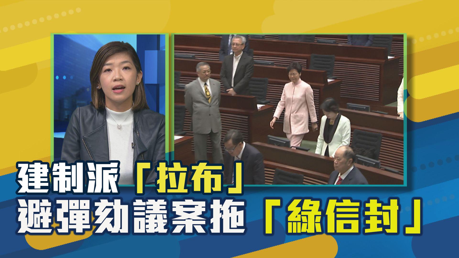 【政情】建制派「拉布」 避彈劾議案拖「綠信封」