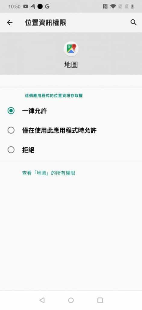 在位置資訊權限可設為一律允許、僅在使用此應用程式時允許或拒絕