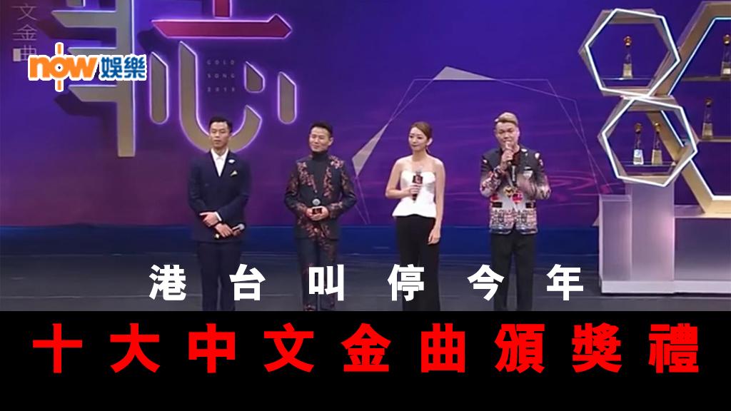 【社會氣氛影響】港台叫停今年十大中文金曲頒獎禮