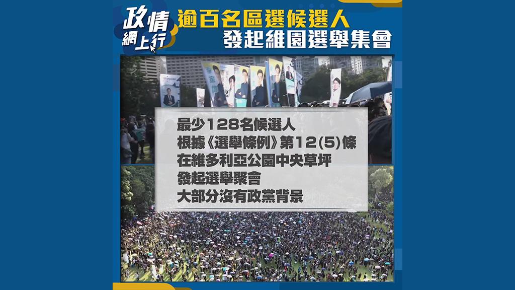 【政情網上行】逾百名區選候選人發起維園選舉集會