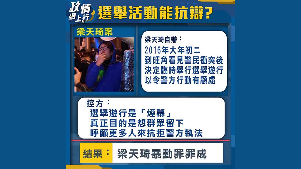【政情網上行】選舉活動能抗辯?