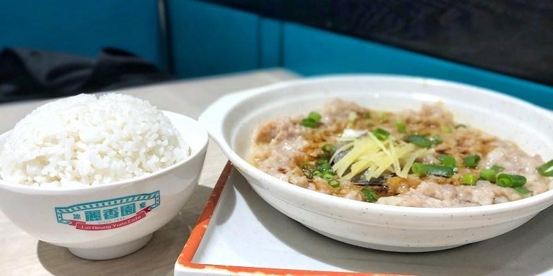 〈好食〉柴灣飯堂 麗香園冰室