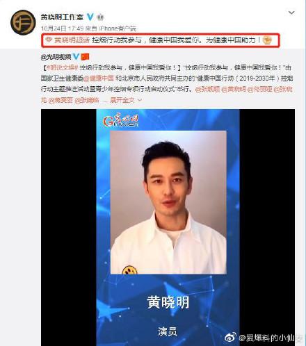 畢竟是控煙大使,有網民叫黃曉明要管管老婆。(圖︰微博)