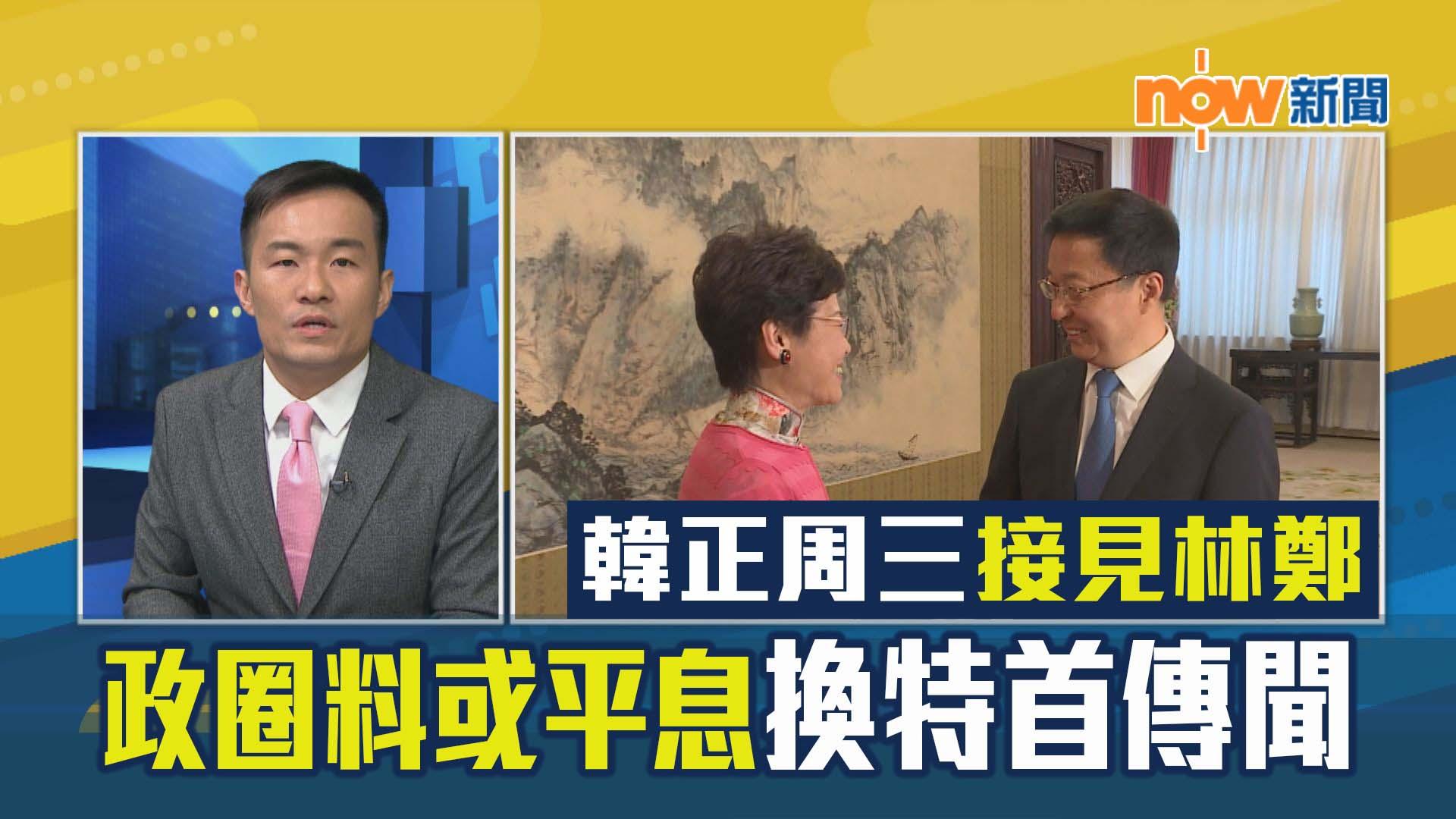 【政情】韓正周三接見林鄭 政圈料或平息換特首傳聞
