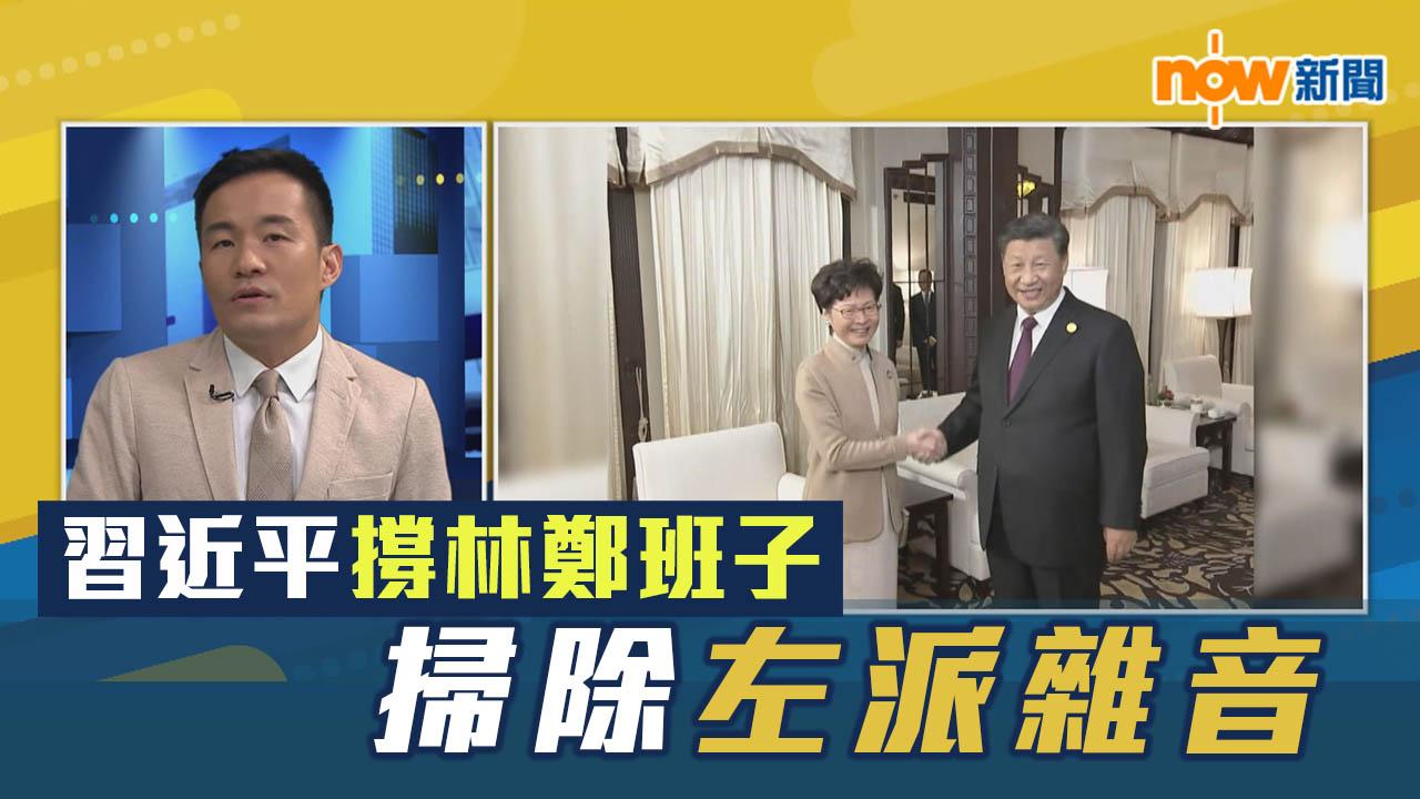 【政情】習近平撐林鄭班子 掃除左派雜音