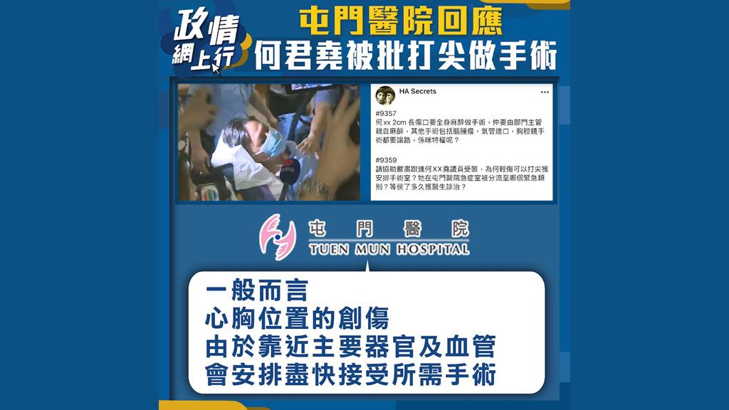 【政情網上行】屯門醫院回應何君堯被批打尖做手術