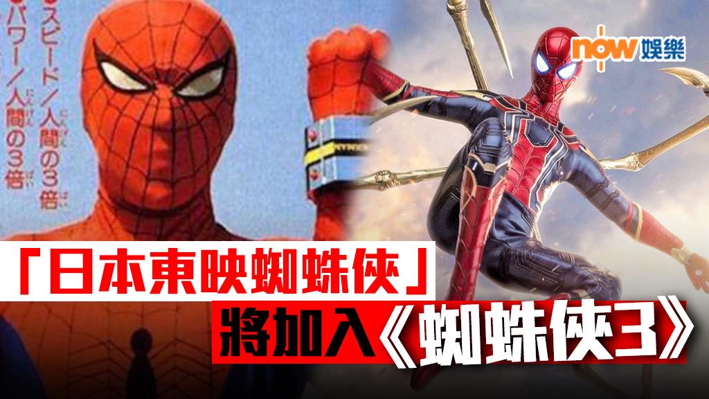 【蜘蛛俠3】Sony確認「日本東映蜘蛛俠」將加入!